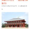 <その536>興福寺