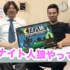 【ワンナイト人狼】沖縄YouTuber交流会&勉強会メンバーで人狼やってみた