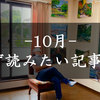ケンチェラーラが選ぶ!10月のオススメ記事!3選!【2020年】