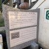 発見!「日本のラグビー発祥地 横浜」記念碑