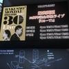 2018年8月30日「爆笑問題30周年記念単独ライブ『O2-T1』」
