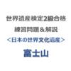 世界遺産検定2級合格の練習問題&解説【日本の世界文化遺産 ⑬|富士山】