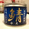サバ缶で作る甘辛キムチ炒め【美味しい鯖水煮 食塩不使用/伊藤食品】