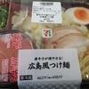 セブンイレブンの広島風つけ麺を「本場広島の味」に近づける方法。ゴマ好き必見。広島つけ麺はゴマで美味しくなる。