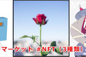 10/24(日)・30(土)T3フォトマーケットに参加! #NFT 配布!【T3 PHOTO FESTIVAL TOKYO 2021】