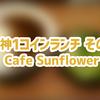 天神ワンコインランチログ - その4 Cafe Sunflower