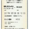 2017年3月12日 東北楽天vs横浜DeNA (横須賀) の感想