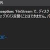 ファイル隠蔽ソフト開発日記(その1)