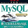 【MySQL(MariaDB)】基本的なことをまとめてみた