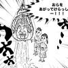 一コマ漫画②
