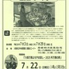 大阪■7/3~29■タイムスリップ!EXPO'70