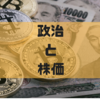 蓮舫さん辞任による株価上昇。政治と株価の関係は?