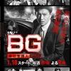 BG~身辺警護人~ 第1話 感想 ★★★★★/5