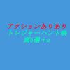 アクション要素多め!のトレジャーハント映画6選+α