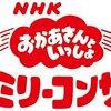 NHKおかあさんといっしょ ファミリーコンサート 2015秋「ゆめのおしごとらんど」放送予定