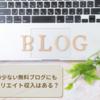 【はてなブログ】無料版(ほぼ放置)でもアフィリエイト収入を得ることは可能