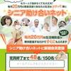 【29年度追加募集】毎月20万円の補助金が受け取れます。