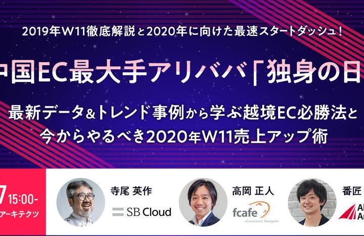 「独身の日」最新データ&越境EC必勝法、今からやるべき2020年W11売上アップ術セミナーのお知らせ(11月27日開催)