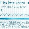 #0127 カキモリ ink stand ケンケンオリジナル 青輝夏色