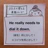 【BBAの使えるドラマ英語】He really needs to dial it down.~(彼を)何とかして!