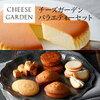 「チーズガーデンバラエティセット」が発売されました✨