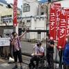 東部労組大久保製壜の重大労災1周年抗議ストライキ支援集会に参加しました