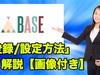 BASEの登録方法から設定方法まで詳しく解説【画像付き】