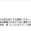 【パチンコ】嗚呼……岡山の弱小ホールよ(-_-;)