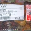 「弁当じゅげむ」(JA マーケット)の「チーイリチャー」 170−20円