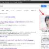 Google検索結果で清浦夏実さんが目立ち過ぎてる問題