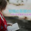 知識の距離の縮め方〜ボーッと生きてんじゃねーよ! 〜