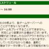 【MHF-Z】11月21日(水)定期メンテナンスのお知らせ