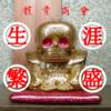 スカルトイズ / 大骨助 [GOLD]