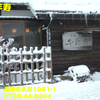 富山県(53)~千年寿~