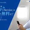 【ANA】国内線の新サービスを発表!