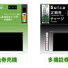 【Suica】履歴印字を100件出す方法!