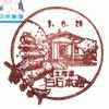 【風景印】白石本通郵便局(2019.6.28押印)