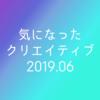 気になったクリエイティブ【2019年6月】