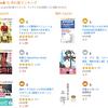 【Kindle】現在無料の『天皇メッセージ』がめっちゃ売れてるので購入してみた【Amazon】