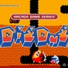 『ARCADE GAME SERIES DIG DUG』プラチナトロフィー取得の手引き