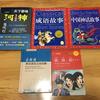 久々に中国語の本を買った