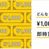 【2017.11.27】古着買取アプリ「CASH」情報!利用レビューも!