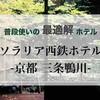 【京都】現時点でベストチョイスだと思う推しホテル『ソラリア西鉄ホテル京都』