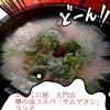 浜松町【からくにや 芝大門】サムゲタン(参鶏湯)ランチが激安ウマー|東京散歩