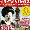 NHK連続テレビ小説 わろてんか あらすじ・ネタバレ・ストーリー 第35話