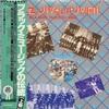 MCA RECORDS / ビクター音楽産業株式会社 VIM-4634~5 (MONO)(reissue)