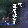 6-15/30-22 舞台「小林一茶」井上ひさし作 木村光一演出 こまつ座の時代(アングラの帝王から新劇へ)