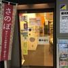 泉佐野 「さのぽ」にチャージできる「プレミアム商品券」が波紋を呼んでいたお話─。
