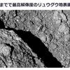 「はやぶさ2」:最高解像度のリュウグウ地表画像!