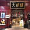 三度目の横浜中華街~食べ放題のお店「大珍樓」